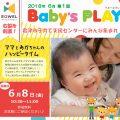 6月8日(金)Baby's PLAY開催!