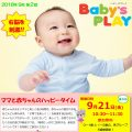 Baby's PLAY開催報告&告知☆