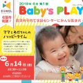 Baby's PLAY開催!6月第1回