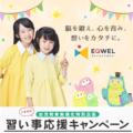 ★習い事応援キャンペーン★