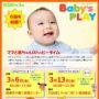 親子で遊ぼう♪Baby's PLAY