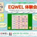 2/29『EQWEL体験会』開催!