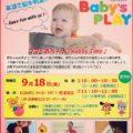"""赤ちゃんイベント""""English Baby's Play""""開催します。"""