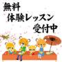 4月☆無料体験レッスン日程