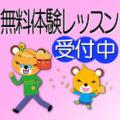 2月☆無料体験レッスン日程