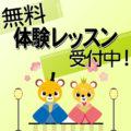 3月☆無料体験レッスン日程