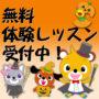 10月☆無料体験レッスン日程