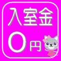 3・4・5月度☆入室金無料☆
