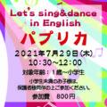 【夏の特別講座】Let's sing&dance in English