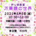 【夏の特別講座】折り紙教室『万華鏡』を作ろう!